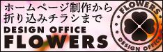 清須市のデザイン事務所|DESIGN OFFICE FLOWERS